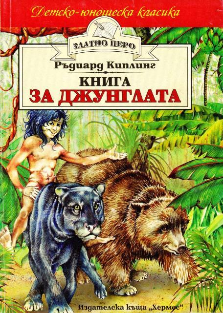 Книга за джунглата на Ръдиард Киплинг
