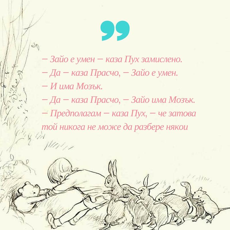Мечо Пух цитат
