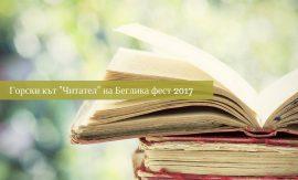"""Горски кът """"Читател"""" на Беглика фест 2017"""