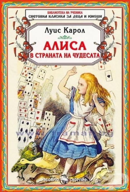 Алиса в страната на чудесата на Луис Карол