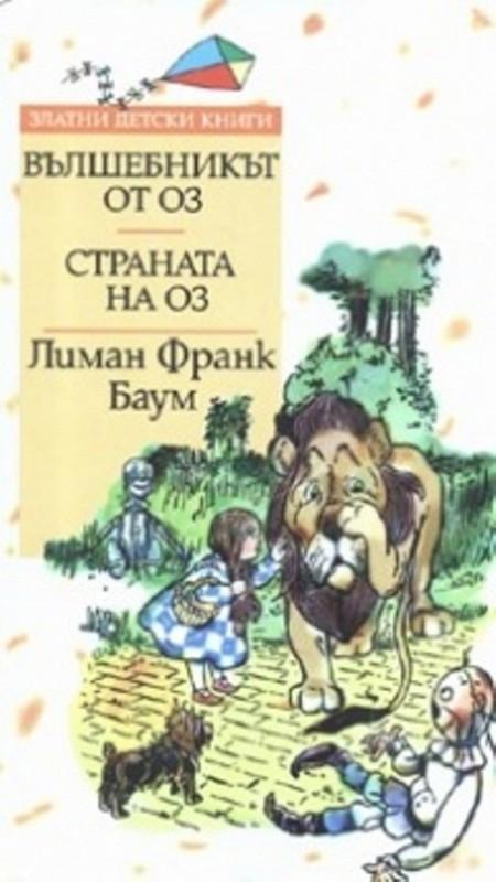 Вълшебникът от Оз на Лиман Франк Баум