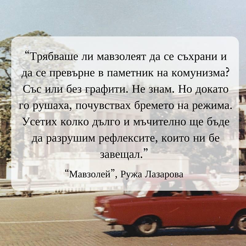 Мавзолей - Ружа Лазарова - 1