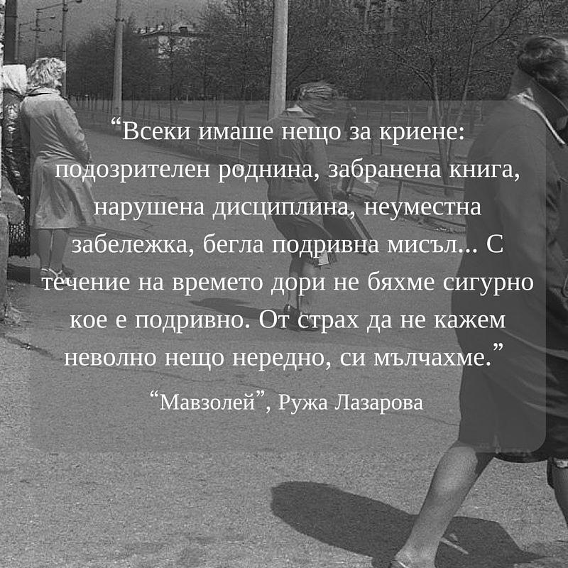 Мавзолей - Ружа Лазарова - 4