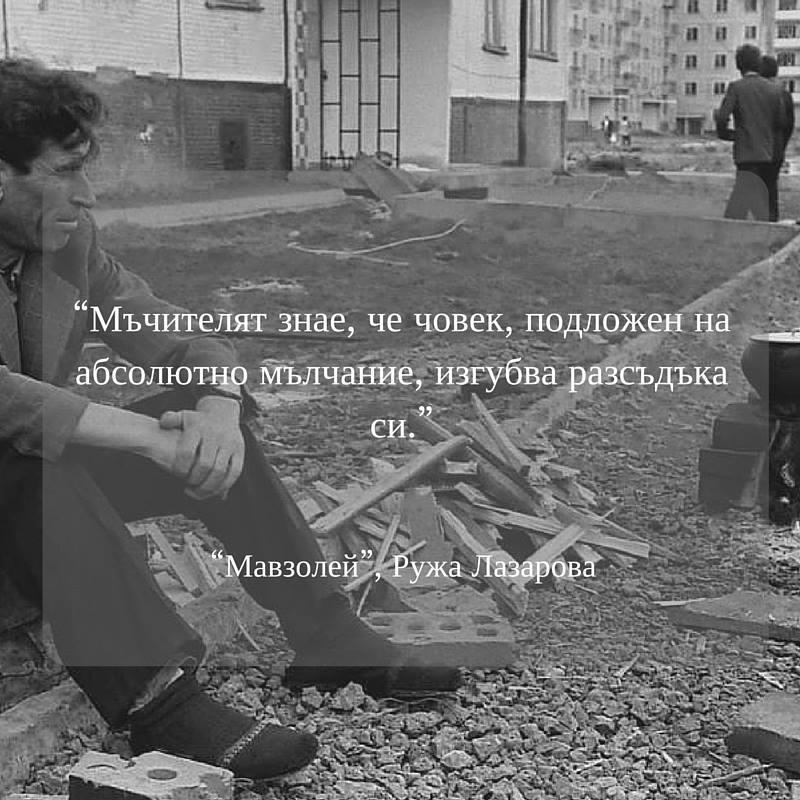 Мавзолей - Ружа Лазарова - 5