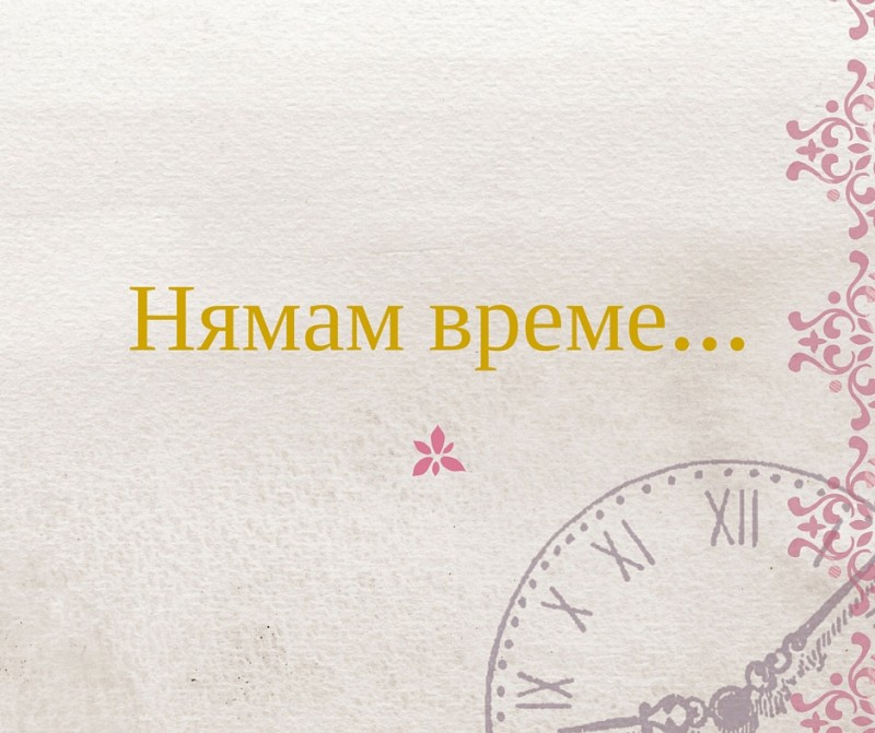 Нямам време