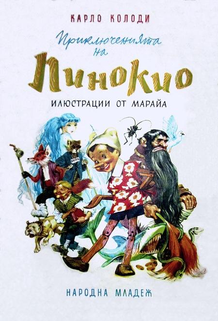 Приключенията на Пинокио на Карло Колоди