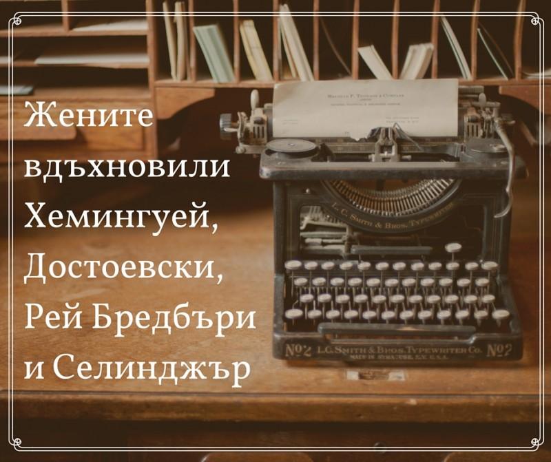 Спутницы великих писателей- женщины, которые вдохновляли Хемингуэя, Достоевского и Бредбери