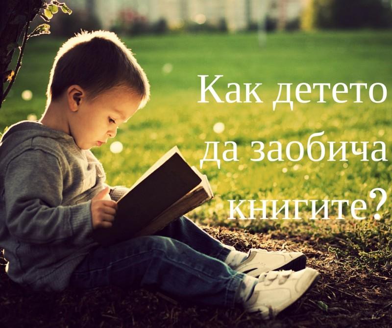 деца четене