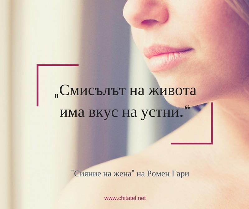 """Сияние на жена"" на Ромен Гари - 10"