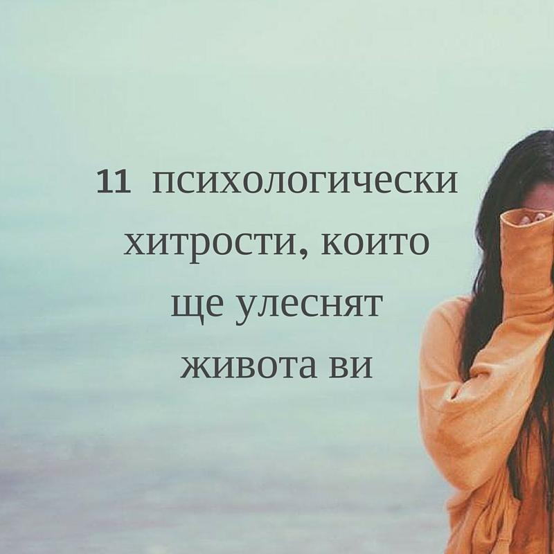 11 хитрости
