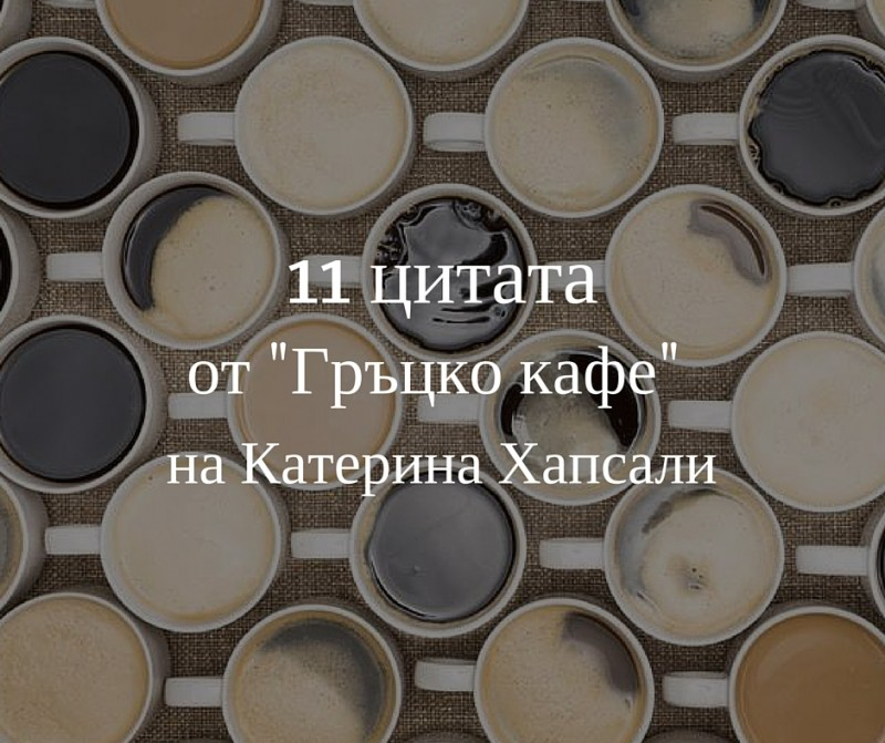 11 цитата