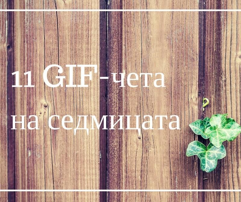 11 GIF-чета на седмицата