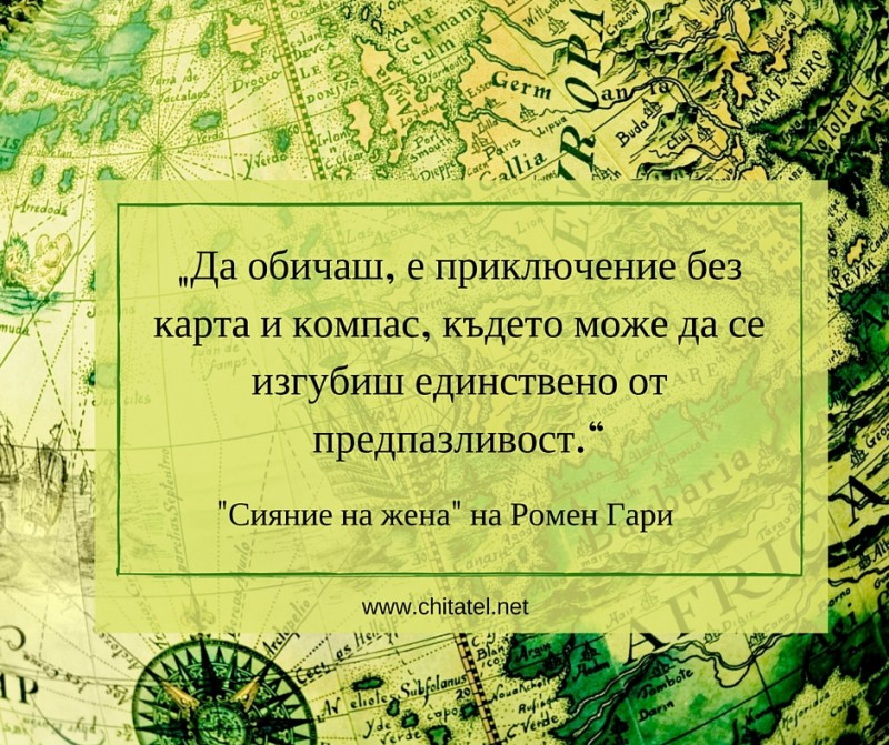 """Сияние на жена"" на Ромен Гари - 12"