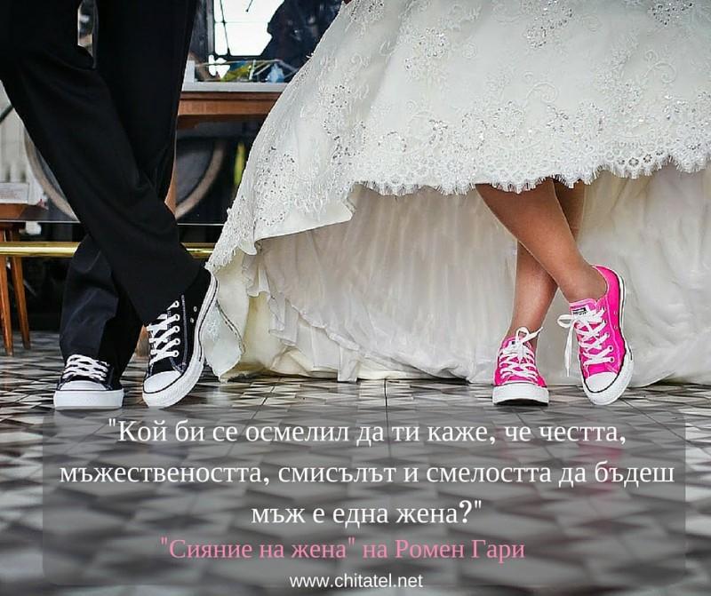"""Сияние на жена"" на Ромен Гари - 13"