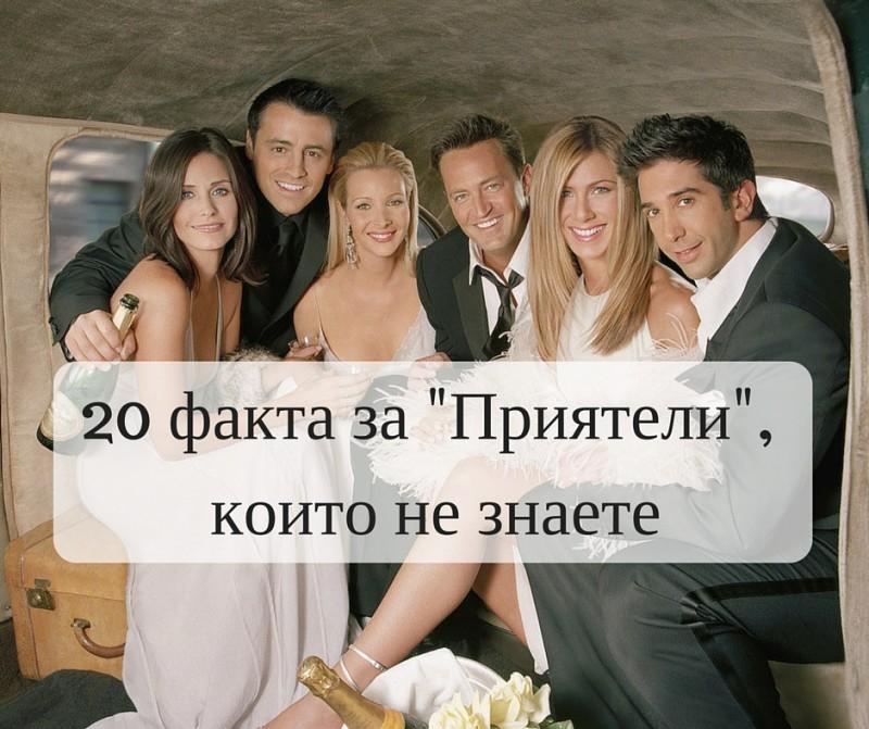 18 факта Приятели