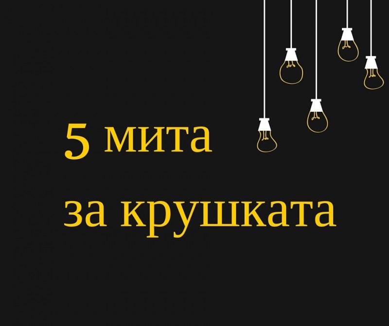5 мита за крушката