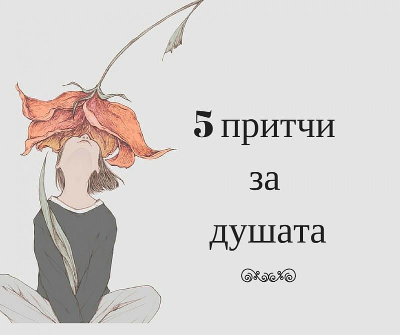 5 притчи за душата