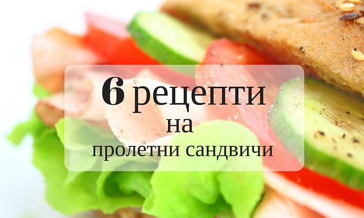 6 рецепти на сандвичи