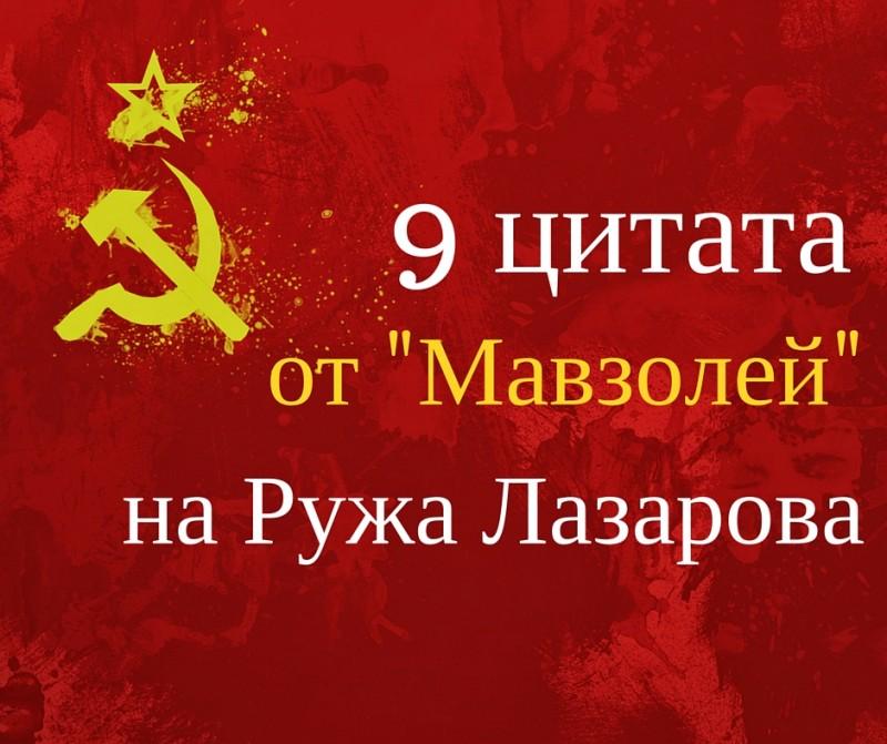 9 цитата от -Мавзолей- на Ружа Лазарова