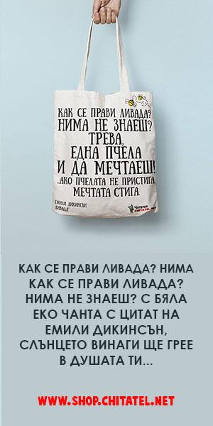 Магазин Читател