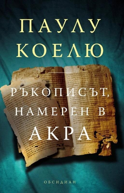 Ръкописът намерен в Акра