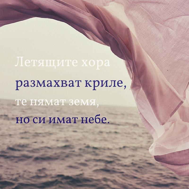 Летящите хора Валери Йорданов